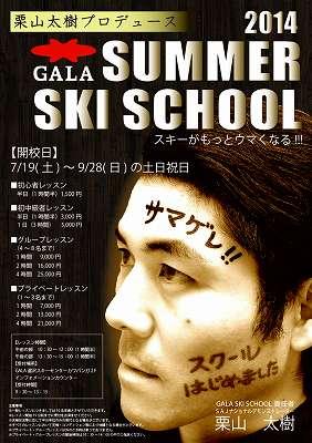 Summer-School-WEB_photo.jpg